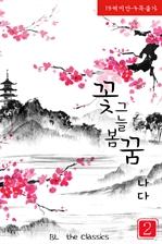 도서 이미지 - 꽃그늘 봄꿈