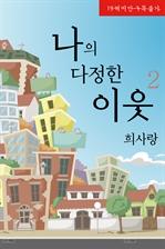 도서 이미지 - 나의 다정한 이웃