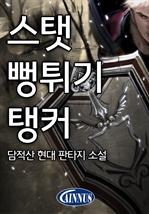 도서 이미지 - [합본] 스탯 뻥튀기 탱커 (전8권/완결)