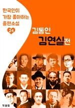 도서 이미지 - 김연실전(金姸實傳) : 김동인 24 (한국인이 가장 좋아하는 중편소설)