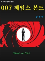 도서 이미지 - 영화평론 : 007 제임스 본드