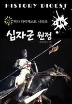 도서 이미지 - 십자군 원정 (역사 다이제스트 시리즈 18)