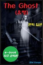 도서 이미지 - The Ghost (유령)