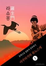 도서 이미지 - 라쇼몽(羅生門) 〈아쿠타가와 류노스케〉 문학으로 일본어 공부하기