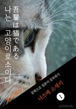 도서 이미지 - 나는 고양이로소이다(吾輩は猫である) 〈나쓰메 소세키〉 문학으로 일본어 공부하기