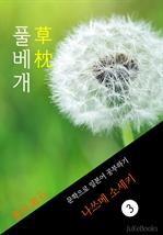 도서 이미지 - 풀베개(草枕) 〈나쓰메 소세키〉 문학으로 일본어 공부하기