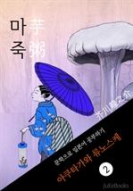 도서 이미지 - 마죽(芋粥) 〈아쿠타가와 류노스케〉 문학으로 일본어 공부하기