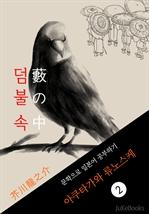 도서 이미지 - 덤불 속(藪の中) 〈아쿠타가와 류노스케〉 문학으로 일본어 공부하기