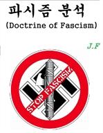 도서 이미지 - 파시즘 분석 (Doctrine of Fascism)