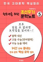 도서 이미지 - (청소년을 위한) 조선 후기 문학 요약노트 5