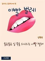 도서 이미지 - 읽어주는 동화책 002. 이빨 벌레