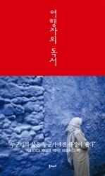 도서 이미지 - 여행자의 독서