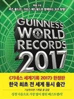 도서 이미지 - 기네스 세계기록 2017 : Guinness World Records 2017 (체험판)