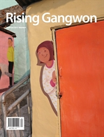 도서 이미지 - Rising Gangwon Volume 61