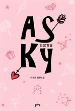 도서 이미지 - A.S.K.Y.(안생겨요)