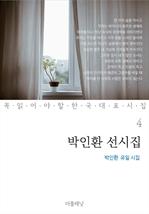도서 이미지 - 박인환 선시집 (박인환 유일 시집)
