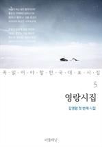 도서 이미지 - 영랑시집 (김영랑 첫 번째 시집