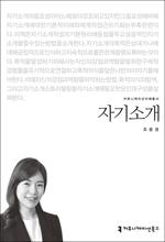 도서 이미지 - 〈커뮤니케이션이해총서〉 자기소개