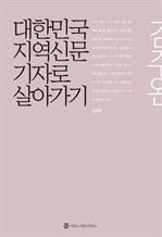 도서 이미지 - 대한민국 지역신문기자로 살아가기