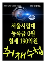 도서 이미지 - 서울시립대 등록금 0원 혈세 190억원