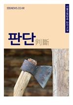 도서 이미지 - 생활단어 판단, 서울교육방송 한자교실