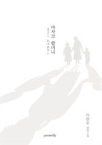 도서 이미지 - 마사코 할머니