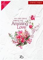 도서 이미지 - 어메이징 러브 (Amazing Love)