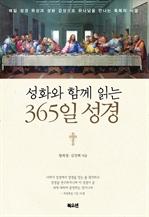 도서 이미지 - 성화와 함께 읽는 365일 성경