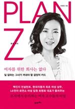 도서 이미지 - PLAN Z