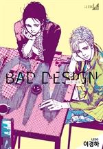 도서 이미지 - [BL] 나쁜 설계 (BAD DESIGN)