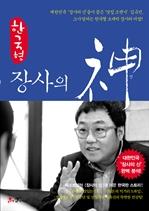 도서 이미지 - 한국형 장사의 신