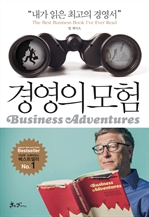 도서 이미지 - 경영의 모험