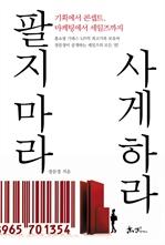 도서 이미지 - 팔지마라, 사게하라