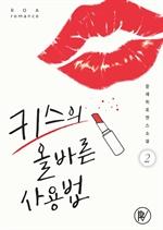도서 이미지 - 키스의 올바른 사용법
