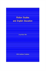 도서 이미지 - Fiction Studies and English Education (제1판)