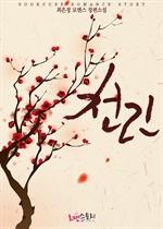 도서 이미지 - 천린 (仟焛) (전2권/완결)
