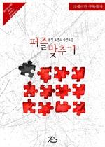 도서 이미지 - 퍼즐 맞추기
