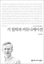도서 이미지 - 〈커뮤니케이션이해총서〉 기 철학과 커뮤니케이션