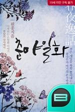 도서 이미지 - 춘야일화 (전3권/완결)