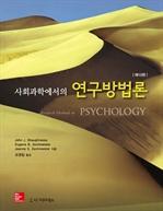 도서 이미지 - 사회과학에서의 연구방법론 (제10판)
