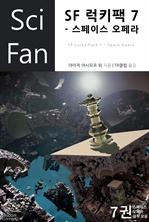 도서 이미지 - 〈SciFan 시리즈 36〉 SF 럭키팩 7 - 스페이스 오페라