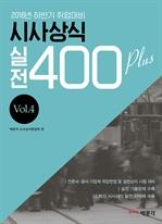 도서 이미지 - 시사상식 실전 400 plus vol.4