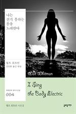 도서 이미지 - 나는 전기 통하는 몸을 노래한다