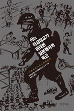 도서 이미지 - 어느 하급장교가 바라본 일본제국의 육군