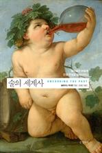 도서 이미지 - 술의 세계사