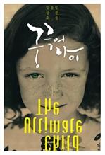 도서 이미지 - 궁극의 아이