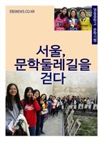 도서 이미지 - 영동중학교 문학기행, 서울 문학둘레길을 걷다
