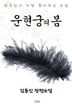 도서 이미지 - 운현궁의 봄 : 김동인 장편소설 (한국인이 가장 좋아하는 소설)