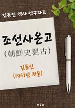 도서 이미지 - 조선사온고(朝鮮史溫古) : 김동인 역사 연구자료