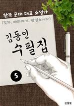 도서 이미지 - 김동인 수필집 -5편- (감자, 배따라기, 광염소나타 대표작품 소설가)